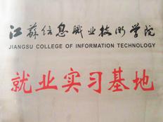 成为江苏信息职业技术学院就业实习的基地