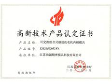 荣获高新技术产品认定证书