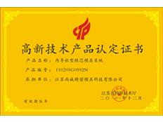 高新技术产品认定证书(二)