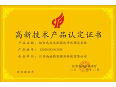 高新技术产品认定证书(一)