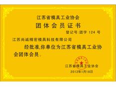 江苏省模具工业协会