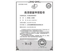 实用新型专利证书11