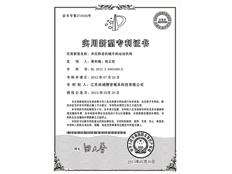 实用新型专利证书12
