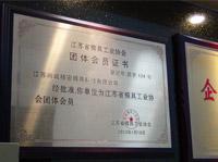江苏省模具工业协会团体会员证书