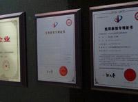 高新技术企业证书展示